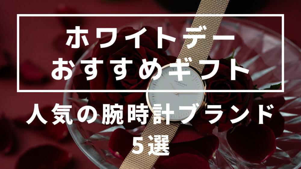 ホワイトデー おすすめギフト 人気の腕時計ブランド 5選 カスタムファッションマガジン Nordgreen