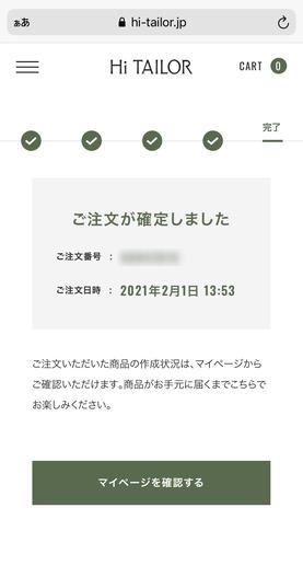 Hi TAILOR(ハイ・テーラー) 公式サイト 注文確定画面