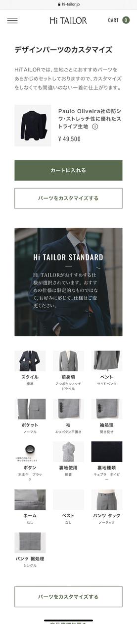 Hi TAILOR(ハイ・テーラー) 公式サイト カスタマイズ画面