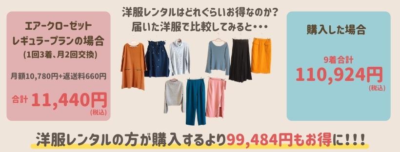 洋服レンタルがどれぐらいお得なのか?