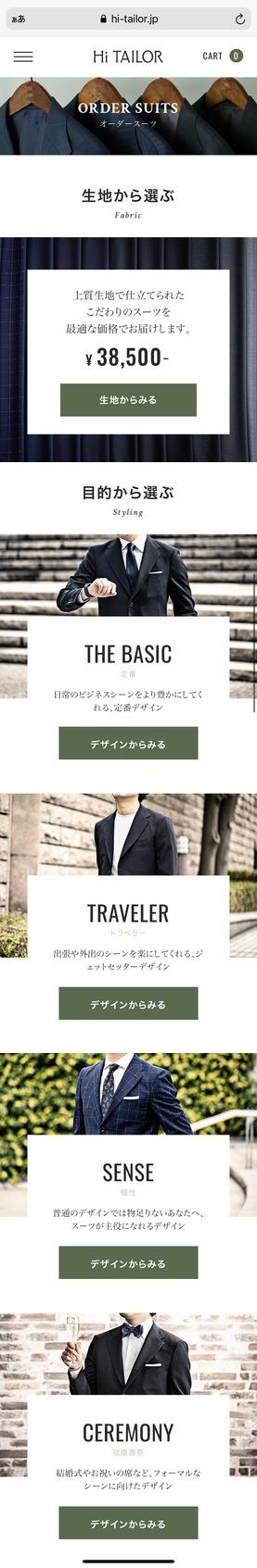 Hi TAILOR(ハイ・テーラー) 公式サイト 生地の目的別検索画面