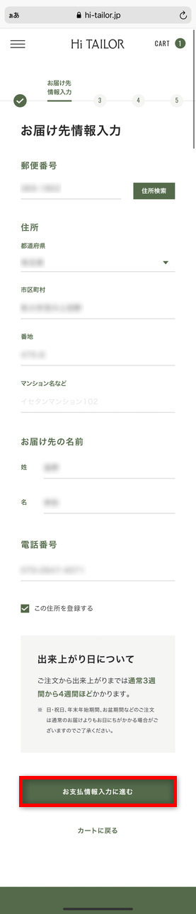 Hi TAILOR(ハイ・テーラー) 公式サイト お届け先情報入力画面