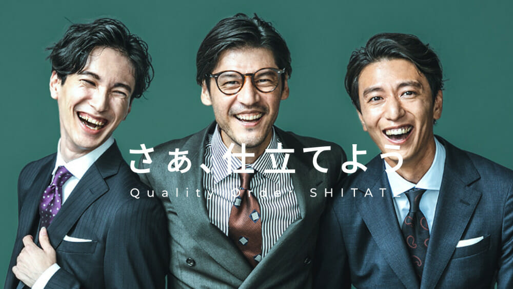 SHITATE(シタテ)