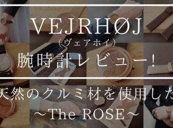 VEJRHØJ(ヴェアホイ)The ROSE(40mm Petite 34mm)天然のクルに材を使用 レビュー カスタムファッションマガジン