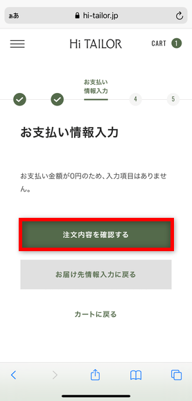 Hi TAILOR(ハイ・テーラー) 公式サイト お支払い情報入力画面完了