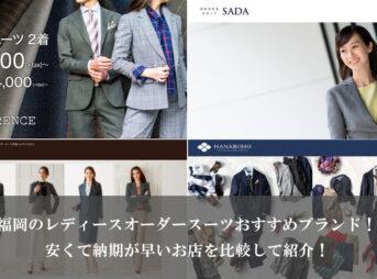 福岡のレディースオーダースーツおすすめブランド
