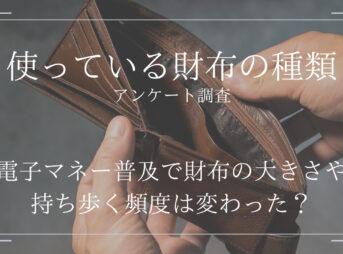 使っている財布の種類アンケート調査