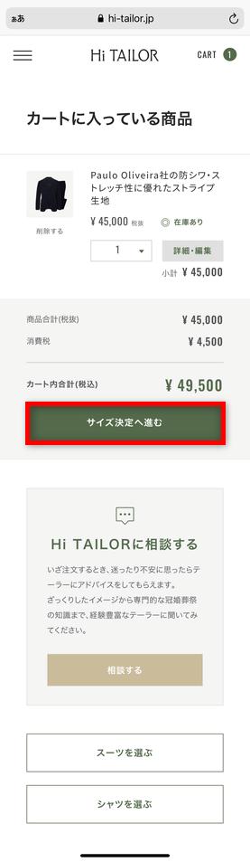 Hi TAILOR(ハイ・テーラー) 公式サイト カートの中身画面