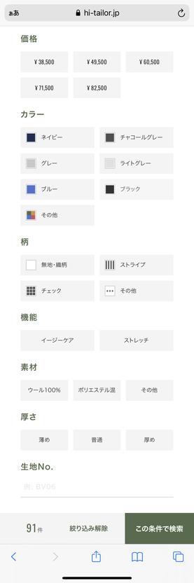 Hi TAILOR(ハイ・テーラー) 公式サイト 生地の絞り込み検索