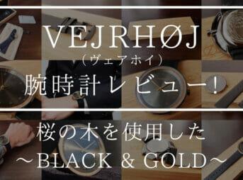 VEJRHOJ(ヴェアホイ) BLACK & GOLD 40mm レビュー カスタムファッションマガジン