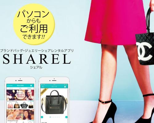 ブランド商品レンタルサービス「SHAREL」