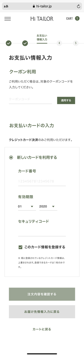 Hi TAILOR(ハイ・テーラー) 公式サイト お支払い情報入力画面