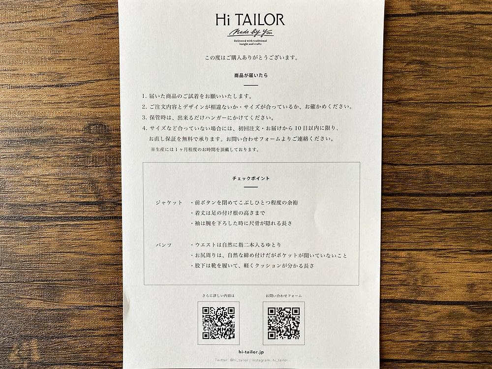 Hi TAILOR(ハイ・テーラー) 注意事項