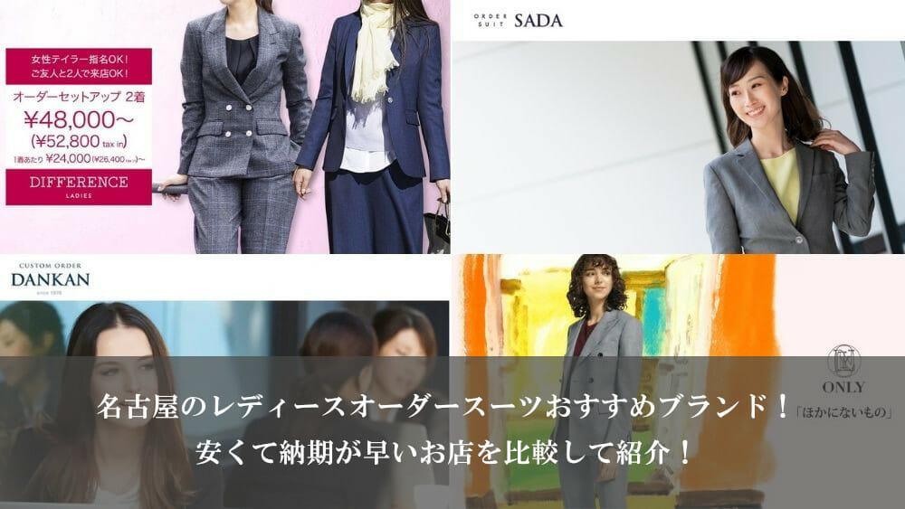 名古屋のレディースオーダースーツおすすめブランド!安くて納期が早いお店を比較して紹介!
