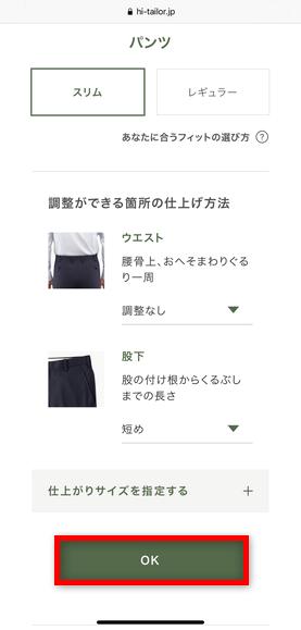Hi TAILOR(ハイ・テーラー) 公式サイト パンツの仕上がりサイズ設定