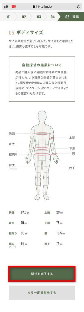 Hi TAILOR(ハイ・テーラー) 公式サイト 自動採寸の結果画面