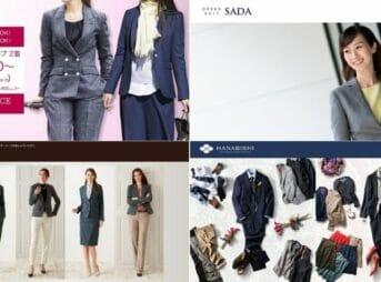 横浜のレディースオーダースーツおすすめブランド!安くて納期が早いお店を比較して紹介!アイキャッチ