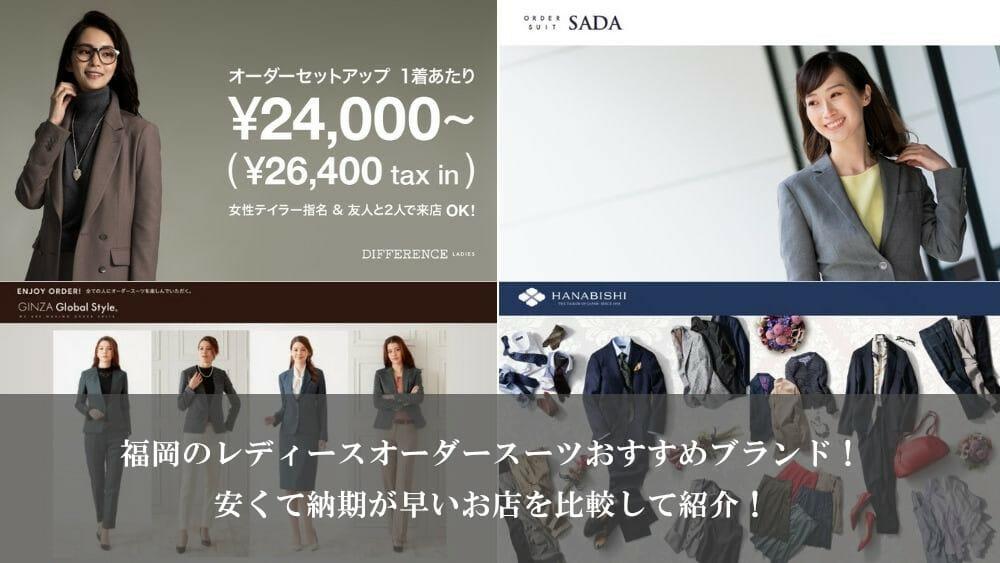 福岡のレディースオーダースーツおすすめブランド!安くて納期が早いお店を比較して紹介!