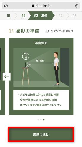Hi TAILOR(ハイ・テーラー) 公式サイト 撮影の注意事項3