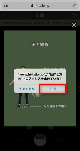 Hi TAILOR(ハイ・テーラー) 公式サイト 撮影 動作と方向へのアクセス許可