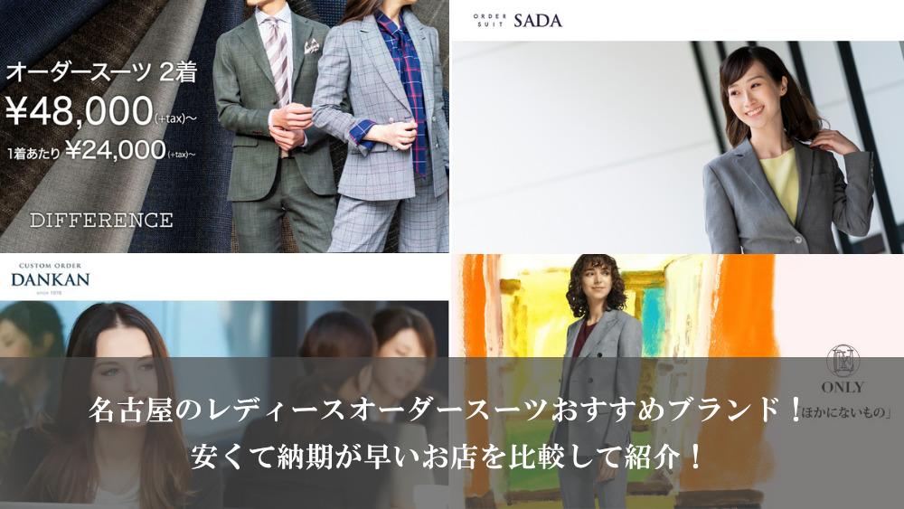 名古屋のレディースオーダースーツおすすめブランド