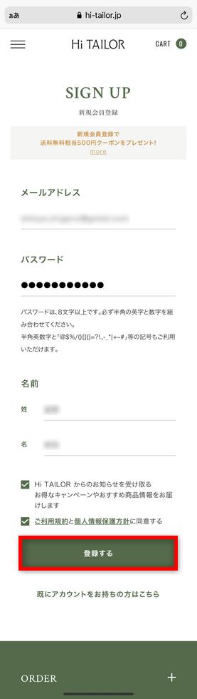 Hi TAILOR(ハイ・テーラー) 公式サイト 新規会員登録画面