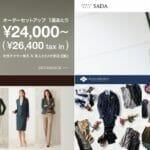 福岡のレディースオーダースーツおすすめブランド!安くて納期が早いお店を比較して紹介!アイキャッチ