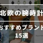 北欧 おすすめ腕時計ブランド15選 カスタムファッションマガジン