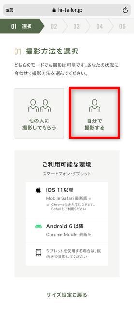 Hi TAILOR(ハイ・テーラー) 公式サイト 撮影方法を選択画面