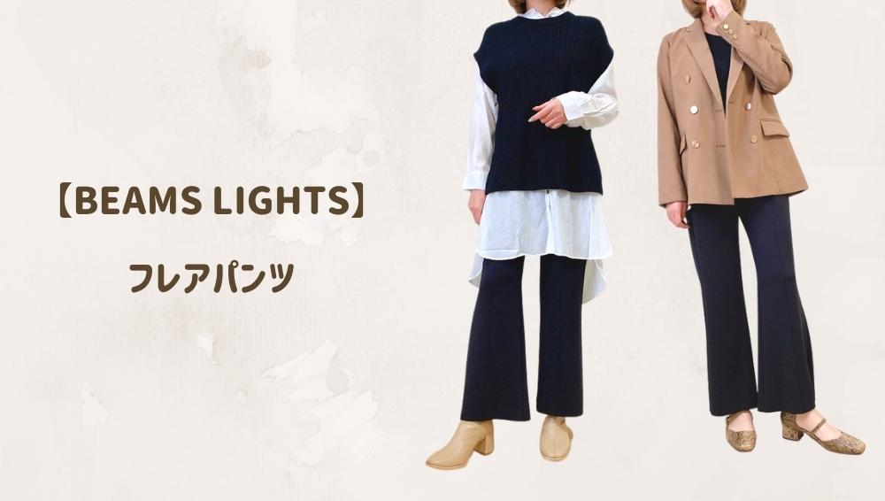 BEAMS LIGHTS フレアパンツ3
