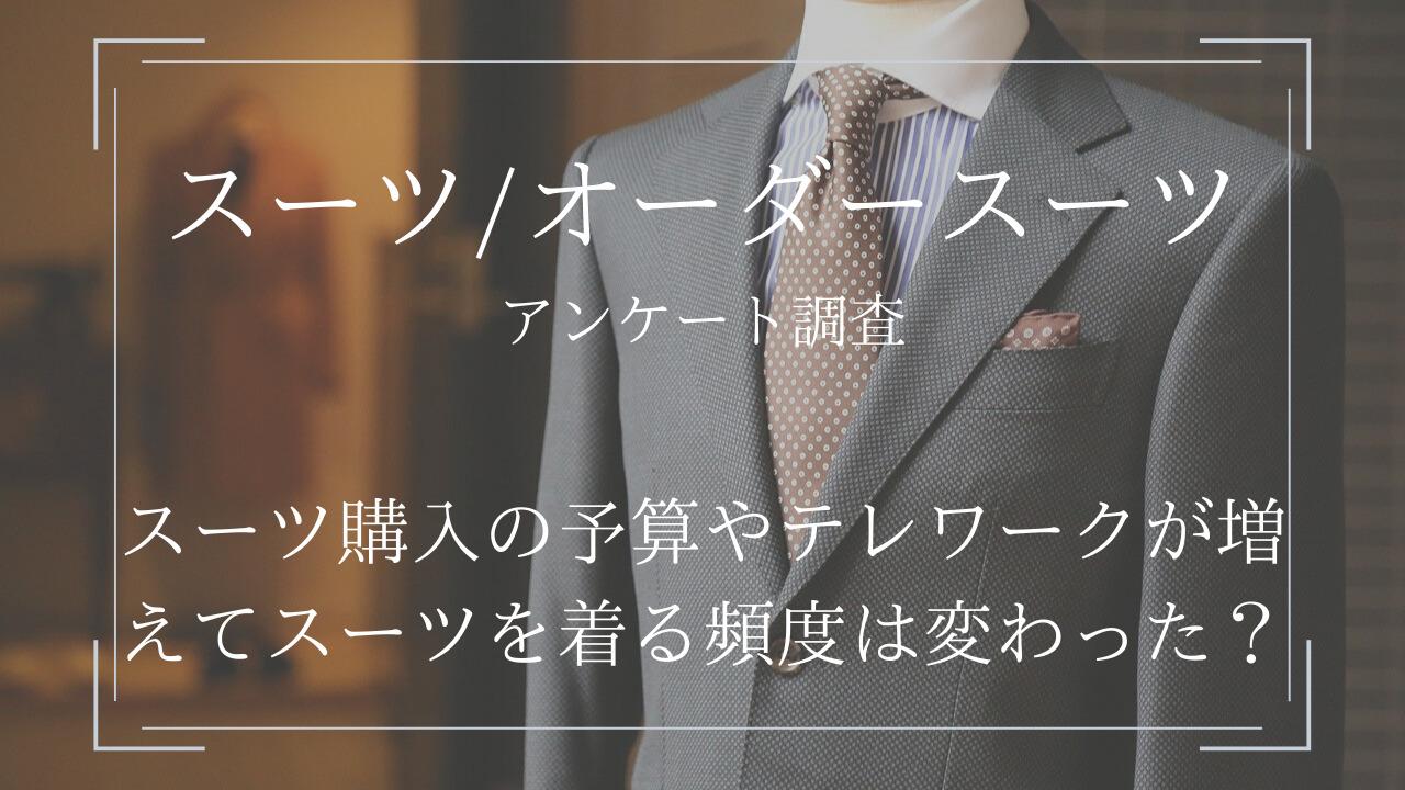 スーツ・オーダースーツのアンケート調査