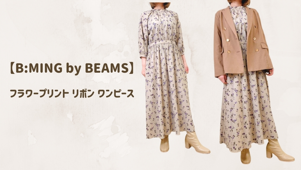 BMING LIFE STORE by BEAMS 花柄ワンピ3