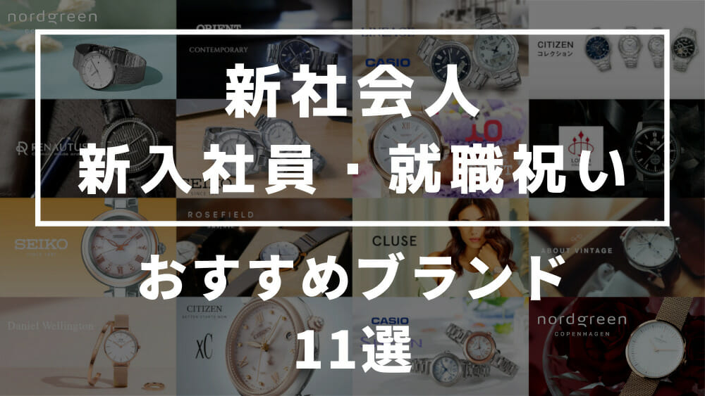 新社会人 新入社員 おすすめ腕時計 メンズ レディース 就職祝いの時計選び カスタムファッションマガジン