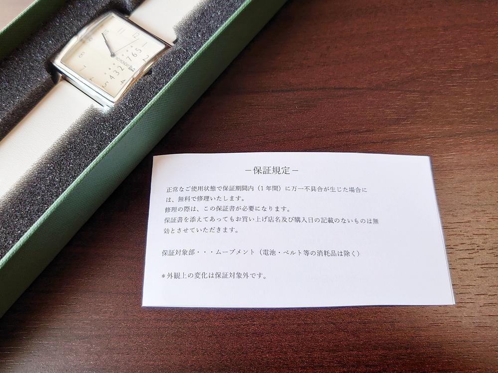NM-2 NM-471BE(35mm)NO MONDAY(ノーマンデー)ベージュストラップ(22mm)保証書