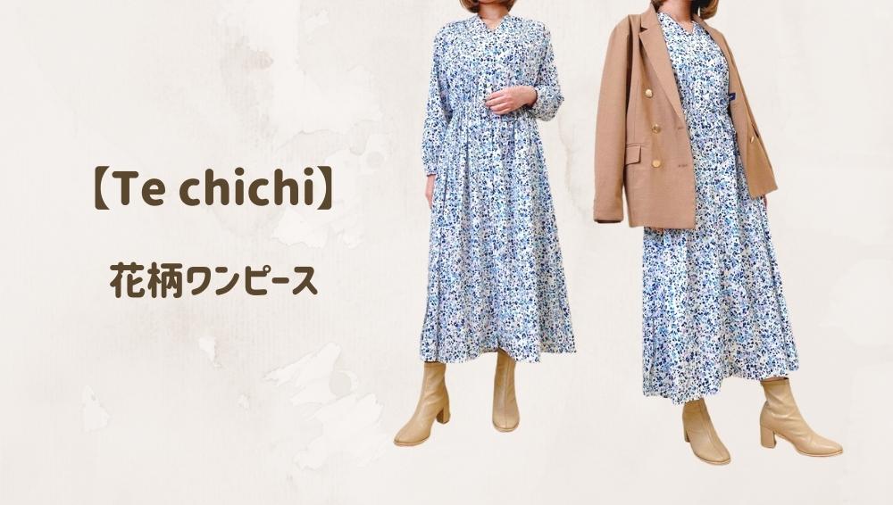 Te chichi 花柄ワンピ3