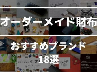 オーダーメイド財布 おすすめブランド18選 カスタムファッションマガジン