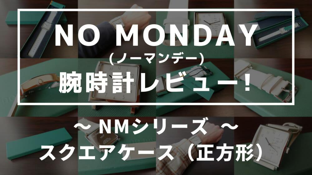 NO MONDAY(ノーマンデー)腕時計レビュー NMシリーズ NM-2 NM-471BE(35mm)ベージュストラップ(22mm)カスタムファッションマガジン