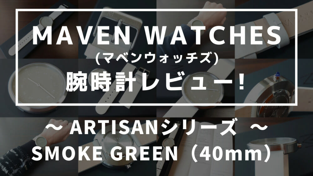 MAVEN WATCHES(マベンウォッチズ)ARTISANシリーズ 腕時計レビュー SMOKE GREEN OFFWHITE 40mm カスタムファッションマガジン