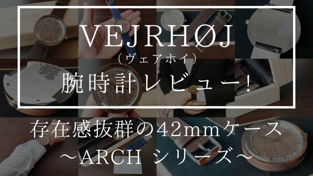 VEJRHØJ ヴェアホイ ARCH 42mm 天然のくるみの木 「ARCH 01(シルバー)」レビュー カスタムファッションマガジン