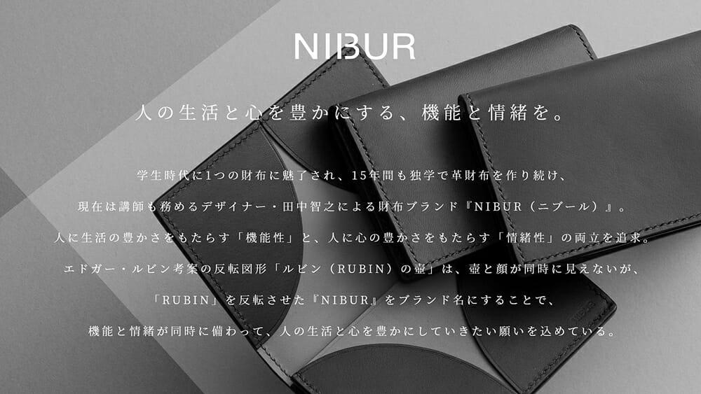 NIBUR(二ブール)ブランドコンセプト