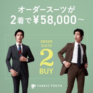 FABRIC TOKYO(ファブリック東京) オーダースーツが2着で58000円キャンペーン バナー300×300