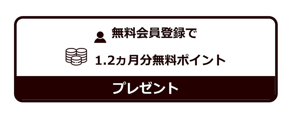 KARITOKE カリトケ 1.2ヵ月無料ポイント プレゼント 無料会員登録