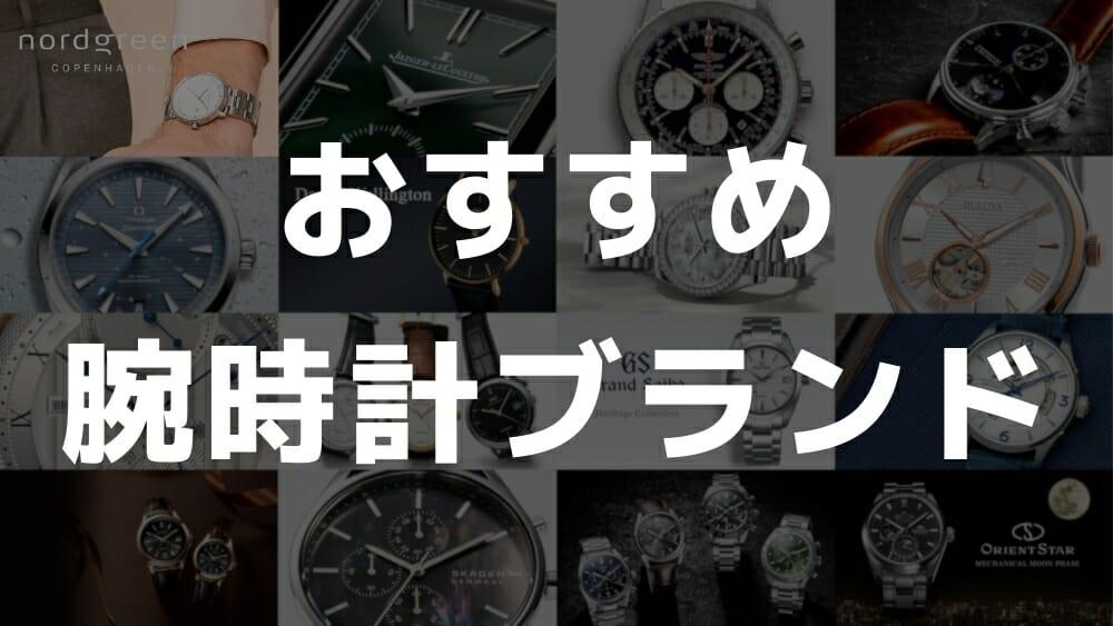 ビジネス腕時計 おすすめブランド メンズ