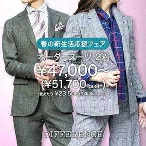 DIFFERENCE(ディファレンス) バナー300×300