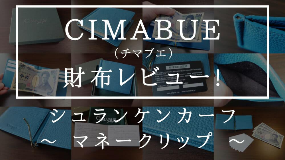 シュランケンカーフ マネークリップ CIMABUE(チマブエ)Mens Leather Store(メンズレザーストア)カスタムファッションマガジン 財布レビュー