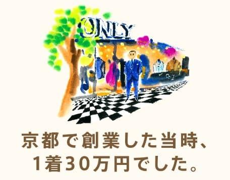 ONLY(オンリー) 創業当時は1着30万円のオーダースーツを販売