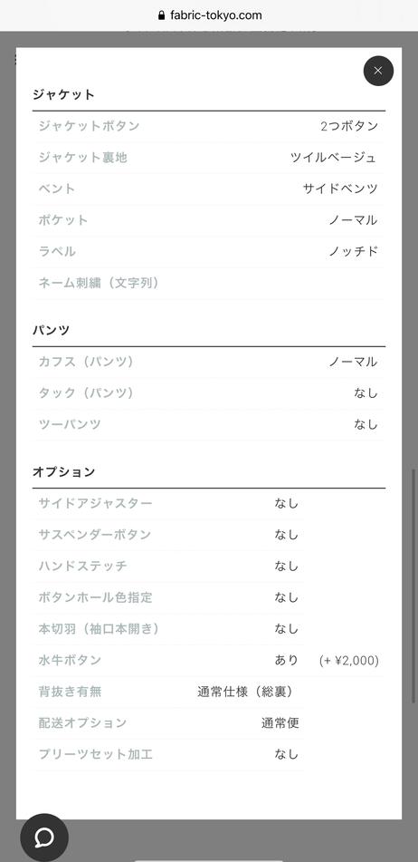 FABRIC TOKYO(ファブリックトウキョウ) オーダースーツ作りで選んだオプションの費用