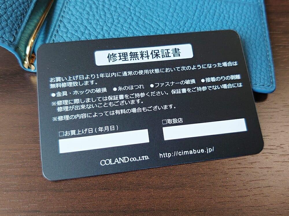 シュランケンカーフ マネークリップ(Blue)CIMABUE(チマブエ)Mens Leather Store(メンズレザーストア)保証書 カード