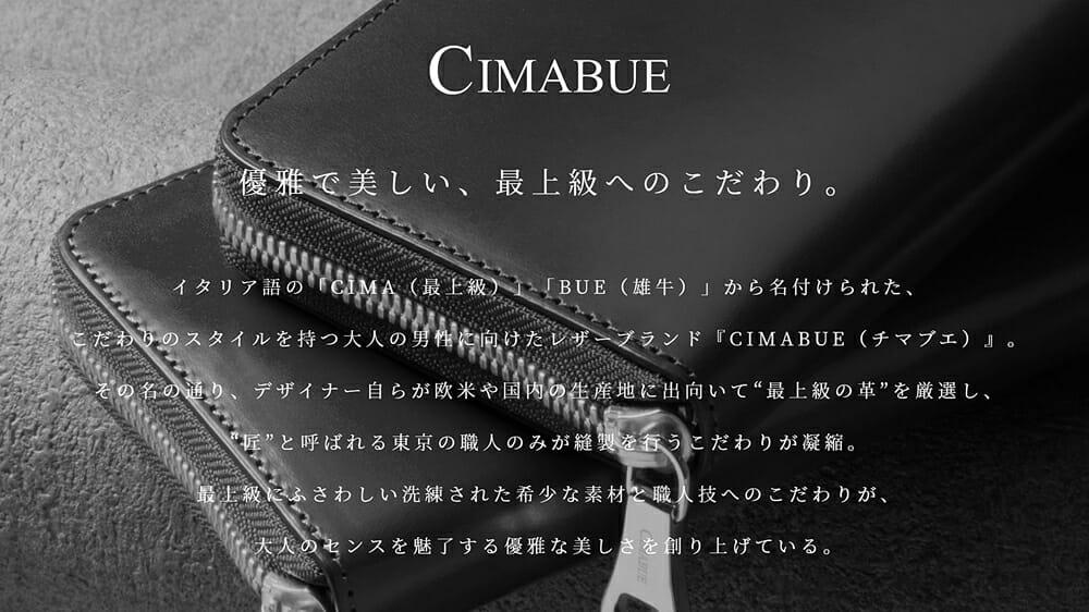 CIMABUE(チマブエ)ブランド 特徴