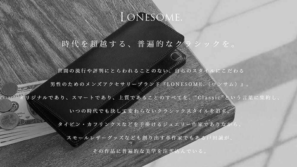 LONESOME(ロンサム)ブランドコンセプト